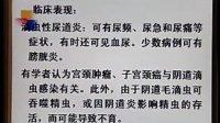 《临床寄生虫检验》第36讲-36讲-中国医科大学