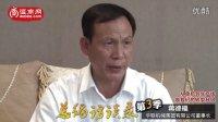 蒋德福 蒋琪:我们仍保持20%以上的出口增长  总编访谈 第三季
