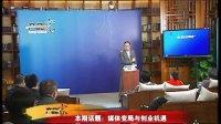 罗辑思维 :新媒体需要破阵  主讲人 罗振宇