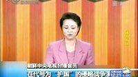 """朝鲜:""""铿锵女主播""""神秘消失 引发外界关注 111214 午间新闻"""