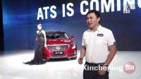 2013广州车展现场点评:凯迪拉克ATS