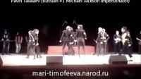 俄罗斯著名Michael Jackson(MJ)模仿者Pavel Talalaev团队的JAM