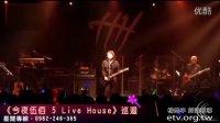伍佰&China Blue《今夜伍佰 5 Live House》巡迴