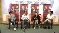 """国际华语辩论邀请赛之""""国际好辩论"""",四大导师战队纳新赛前宣言"""