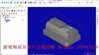 MastercamX5铜公编程视频教程003