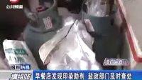 无良早餐摊点使用工业用盐(阜阳电视台公共频道《资讯编组站》)