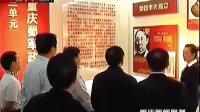 张培爵饶染烈士纪念馆今天分别开馆  111009  重庆新闻
