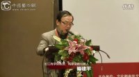 2012中国艺术品投资高峰论坛在京开幕