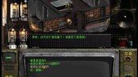 辐射2游戏流程解说003