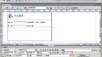 Dreamweaver CS3初级教程-6层布局网页