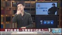 非诚勿扰 嘉宾 曾子航老师 中国的男人普遍缺乏青春期