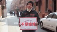 爱在身边,爱在街边。上海,为爱负责!