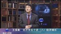 财经郎眼 嘉宾 王福重 经济学 (8)经济增长