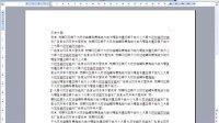 OFFICE办公软件Word教程第一课—李老师课堂
