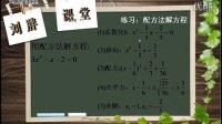 21.2.1配方法解一元二次方程方程