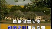 天主教--歌曲【奇异恩典】--讲道视频--  哈尔滨-木兰东兴教会单身董涛QQ924726367