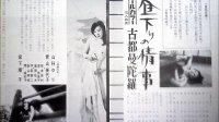 西永一二三/昼下りの情事 古都曼陀羅 OST (1973)