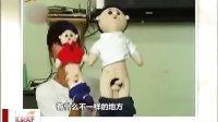 """幼儿园上性教育课""""真人娃娃""""尺度大 110904 汇说天下"""