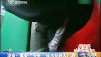 湖南翼装飞侠成功穿越天门洞 110924 新闻报道