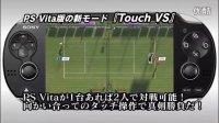 [PSV]TGS 2011:《VR网球4》游戏预告