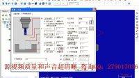 MastercamX5铜公编程视频教程005