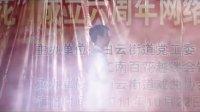 江南百花越迷会馆第六届网聚演出专场(下集)