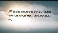 傅杰英-中医五脏养生(07,08)_标清