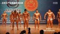 2011北京市健美比赛——全场冠争夺战