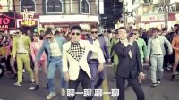 《本人招聘女朋友》PK韩国最新神曲《请开门》MV
