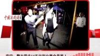 南宁:警方带走14名站街女竟全是男人 120110 都市晚高峰