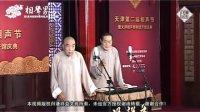 天津第二届相声节首场【群星同贺庆吉祥】之《老老年》刘文步、郑福山