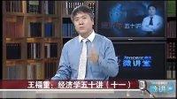 财经郎眼 嘉宾 王福重 经济学 (11)博弈论(上)