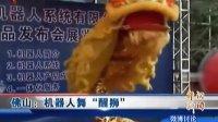 """佛山:机器人舞""""醒狮"""" 111213 广东午间新闻"""