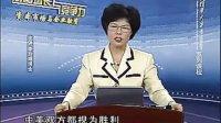 李玲瑶:财富增长与竞争力——资本市场与企业融资(2)