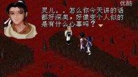 仙剑-DOS版 [第四章 离别鬼阴]