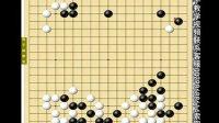 围棋对局复盘—翁子瑜