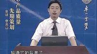 李兆山:APQP产品质量先期策划(4)