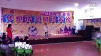 2014梦想精灵网络春晚《小鸡过河》
