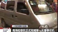 检察院正式批捕第一名肇事司机...拍摄:黄富昌 制作:黄富昌