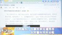 江西修水 办事效率低遭抱怨 女民警向市民动粗 110920 早新闻