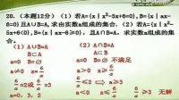 苏教版苏教高中数学第一册第一次月考试卷(下)._01-all