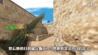 AlexCS系列教学视频第八集:战术篇:DUST2(四,进攻,32B)