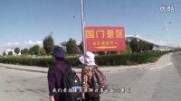 新疆游之七 霍尔果斯之旅