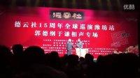 郭德纲潍坊专场之三 返场小段 2011年10月22日郭德纲 于谦 高峰