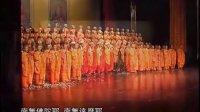 2005两岸佛教文化交流音乐会16三宝颂