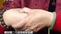 手到病自除 (一)【杨奕主讲】-0037