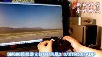 模拟器测试,G4,XTR,凤凰2.5,凤凰3.0,进行吊机、航线、3D飞行的测试。