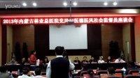 2013年内蒙古林业总医院党风与医德医风社会监督员座谈会