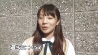 [AKB48公式]HKT48 麻生梨里子 自我介绍篇