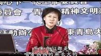 青岛第三届企业家传统文化论坛002-08